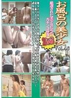 「お風呂の美少女 Vol.46」のパッケージ画像