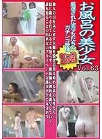 「お風呂の美少女 Vol.63」のパッケージ画像