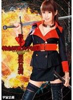 「戦え!特命派遣女子社員 栗林里莉」のパッケージ画像