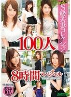特盛り!S級若妻コレクション 100人 8時間スペシャル
