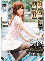 「Tokyo素人女子大生 4時間 MAXIMUM 9」のパッケージ画像