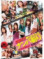 「HUNT!!美人女子大生ナンパ斬り」のパッケージ画像