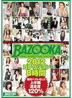 「BAZOOKA コレクション2012 8時間」のパッケージ画像