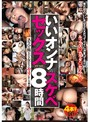 いいオンナのスケベなセックスBEST8時間 4枚組 【DISC.3】