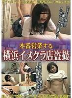 「本番営業する横浜イメクラ店盗撮」のパッケージ画像