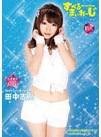 「すぺるまいれーじ 出席番号2番 田中志乃」のパッケージ画像