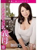 「再婚 美人妻 〜むちむち巨乳義母」のパッケージ画像