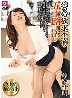「嫁の母 欲求不満の五十路義母に中出し 篠宮千明」のパッケージ画像