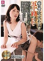 「嫁の母 欲求不満の五十路義母に中出し 隅田涼子」のパッケージ画像