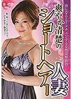 「爽やか清楚のショートヘアー人妻 春になるとイメチェンする女性は解放的!」のパッケージ画像