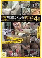 「民家盗撮!!無防備な乙女の自慰行為」のパッケージ画像