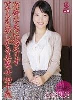 「潔癖な夫に物足りずアナルを欲しがる美魔女 四十歳 宮崎良美」のパッケージ画像