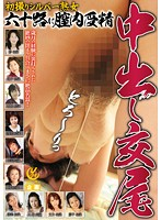 「初撮りシルバー熟女 六十路に膣内受精中出し交尾」のパッケージ画像