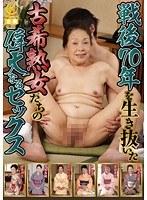 「戦後70年を生き抜いた古希熟女たちの偉大なるセックス」のパッケージ画像
