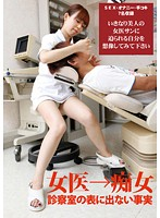 「女医→痴女」のパッケージ画像