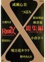 Real X 総集編〜クライマックス集〜 Part1
