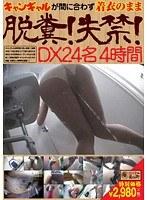 「キャンギャルが間に合わず着衣のまま脱糞!失禁!DX24名 4時間」のパッケージ画像