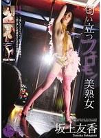 「匂い立つフェロモン美熟女 坂上友香」のパッケージ画像