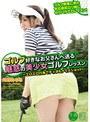 ゴルフ好きなお父さんへ送る魅惑の美少女ゴルフレッスン 月野みちる