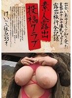 素人露出投稿クラブ けいこ(仮名)33才
