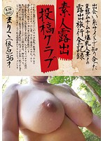 「素人露出投稿クラブ まりこ(仮名)36才」のパッケージ画像