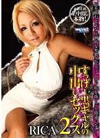 「すっげー黒ギャルの中出しセックス 2 RICA」のパッケージ画像