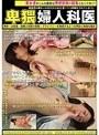 卑猥婦人科医 HHSD-3