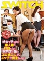 地方で見つけた素人娘を口説いたら、喫茶店で働くエロ姉二人ともエッチが出来ちゃった