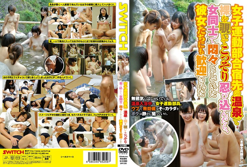 [SW 235] Peeking At And Infiltrating Naive Girls On Onsen Outing (390MB MKV x264)