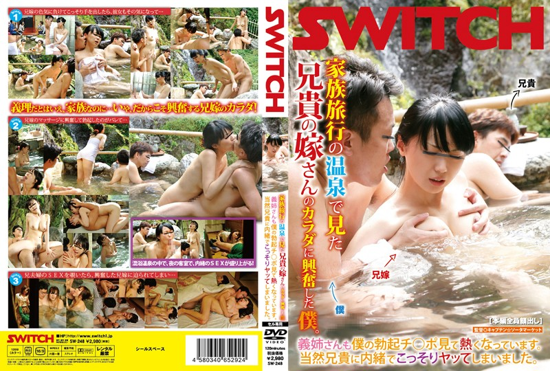 h 635sw248pl SW 248 During a Family Trip to a Hot Spring, I Got Turned On By the Sight of My Sister in Law's Body   She Also Got Turned On When She Saw My Stiffy   Naturally, I Did Her Behind My Older Brother's Back