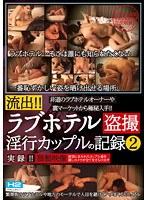 「流出!!ラブホテル盗撮 淫行カップル記録 2」のパッケージ画像