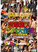 「突撃素人ナンパ大作戦! in 豊洲・築地・新橋11人4時間DX」のパッケージ画像
