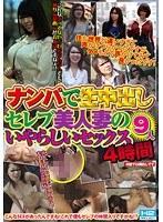 「ナンパで生中出し9人4時間 セレブ美人妻のいやらしいセックス」のパッケージ画像