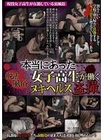 「脱法風俗 本当にあった 女子校生が働くヌキヘルス盗撮」のパッケージ画像