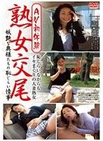 「熟女交尾 ~AV初体験~」のパッケージ画像