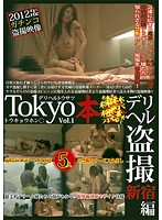 TOKYO本○デリヘル盗撮 新宿編