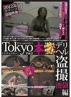 TOKYO本○デリヘル盗撮 池袋編