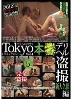 TOKYO本○デリヘル盗撮 新大久保編