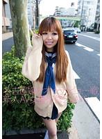 「名古屋嬢ナオ☆デビュー戦 新人AV女優研修2DAYS」のパッケージ画像