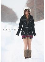「真冬の小夏 青空小夏」のパッケージ画像