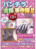 「パンチラ盗撮事件簿!!Vol.2」のパッケージ画像