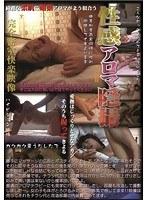 「性感アロマ隠撮」のパッケージ画像