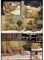 「出張性感マッサージ店 男優が営業し始めたお店です 02」のパッケージ画像