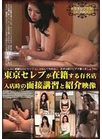 「東京セレブが在籍する有名店 TSZD-1」のパッケージ画像