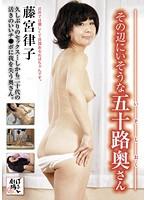 「その辺にいそうな五十路奥さん 藤宮律子」のパッケージ画像