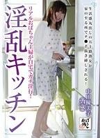 「淫乱キッチン 中田優美子」のパッケージ画像