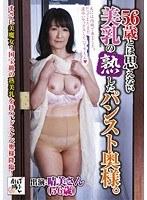 56歳とは思えない美乳の熟したパンスト奥様。 晴美さん(56歳)