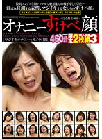 「オナニーすけべ顔 限定 3」のパッケージ画像