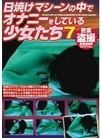 「日焼けマシーンの中でオナニーをしている少女たち 7」のパッケージ画像