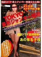TOKYO美形ジャンキー娼婦 ~現在妊娠中、胎児に複数男の中出しぶっかけ~